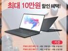 MSI코리아, PS63 모던 8RC 노트북 기간 한정 할인 프로모션