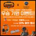 ENTUS GAMING GEAR, FORCE팀 배그 세계대회 응원 전품목 20% 할인 이벤