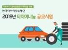 한국타이어나눔재단,  '2019 타이어나눔 지원사업' 상반기 선정 기관 발표