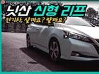 세계에서 두번째로 많이 팔린 전기차 \'닛산 리프\' 시승기...\'신형이 바뀐 부분은 무엇?!\'