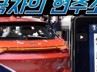 우리가 반드시 알아야 할 중국차의 현주소...김상영, 강병휘가 직접 보고 느낀 무서운 중국 자동차