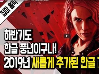 2019년 하반기 한국어 게임 라인업  (PS4/XB1/NS/PC)