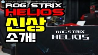 시스기어, ROG Strix HELIOS UNBOXING.헬리오스 케이스 언박싱 (Official)