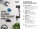 현대자동차그룹, 제9회 '글로벌 탑 탤런트 포럼' 개최
