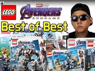 레고 어벤져스 엔드게임 5종 순위 정하기! 베스트 오브 베스트는 뭘까?(LEGO Avengers Endgame Best of Best)