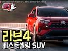 베스트셀링 SUV 도요타 라브4 신형 공개... 잘팔리는 SUV의 교과서 [모터그래프 퀵]