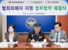 한국지엠재단, 범죄 피해자 지원 위해 민관 협력체계 구축