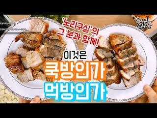 [도사마의 밥상] 본격 편집자 고문 방송.. 더블 삼겹살은 너무하자나!