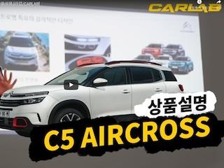 시트로엥 C5 에어크로스 미디어 시승회 상품설명
