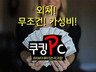 [쿠킹PC 라이브] 25만 원 언더! 갓성비 애슬론PC!