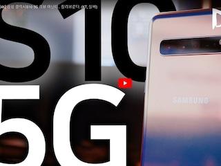 삼성 갤럭시S10 5G 리뷰 아닌데.. 참리뷰같다. (KT, 실버)