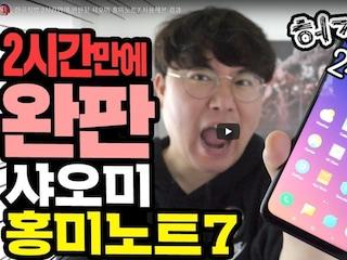 한국정발 2시간만에 완판된 샤오미 홍미노트7 사용해본 결과
