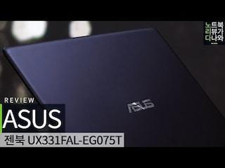 초슬림메탈! 985g...!! 이렇게 가볍다고? // ASUS ZenBook UX331FAL [노리다]
