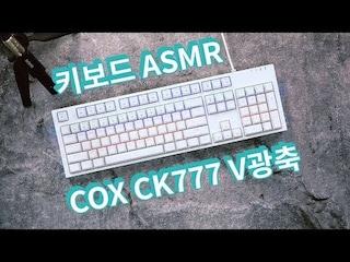 [ASMR] COX CK777 V광축 (화이트, 넌클릭) 키보드 치는 소리 [키덕키덕]