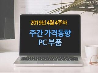 [주간 가격동향] CPU 시장에 봄이왔다! 램은 3만원대 가능?