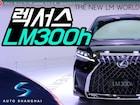 렉서스 최고급 미니밴 LM300h 최초공개... 2019상하이모터쇼