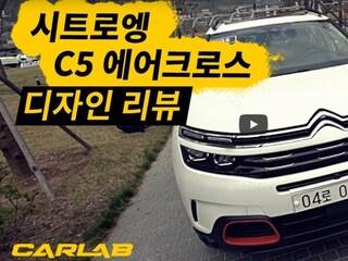 오빠 저 차 뭐야?! 여심저격 시트로엥 C5 에어크로스 디자인 리뷰