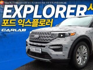 베스트셀링 SUV 신형 포드 익스플로러 서울 시내 포착