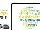 르노삼성자동차 브랜드 캠페인 '조금 다른 특별함' 기념 이벤트 실시