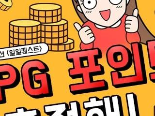 <일일퀘스트> DPG 포인트 충전해~!
