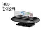 HUD 판매 순위 - 길안내형, 속도계형 각 타입별 인기 제품은?