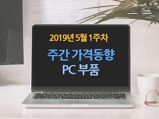 [주간 가격동향] RAM, 작년 8GB보다 올해 16GB가 더 싸다