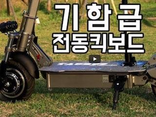 10인치 기함급 전동킥보드 고민하고 있다면 이지휠 타우러스 클래식: 타이밍