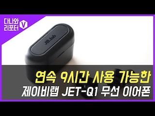 """충스 """"연속 9시간 사용 가능한, 제이비랩 JET-Q1 무선 이어폰"""""""