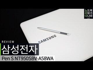오리 그림 장인이 펜S를 쓴다면.. // 삼성전자 2019 노트북 Pen S NT950SBV [노리다]
