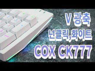 국내최초 광갈축 키보드! 측면 RGB로 갬성 풀충전 가즈아! COX CK777 V광축 키보드 [키덕키덕]