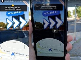 지도앱 역사상 최고의 혁신 AR