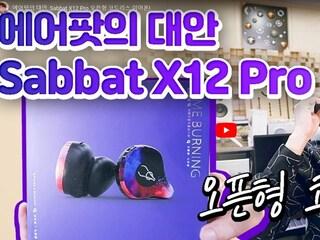 에어팟의 대안, Sabbat X12 Pro 오픈형 코드리스 이어폰!