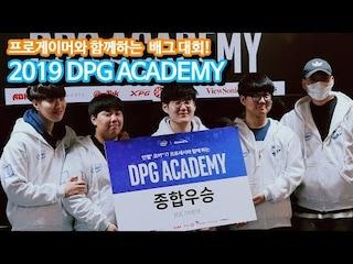 프로선수가 감독도하고 참여도하는 배그 대회! 2019 DPG Academy 스케치