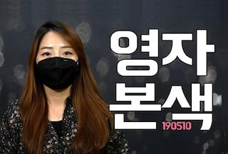 [영자본색] 사랑과 감사의 달 5월에도 DPG는 핫태! 핫태!