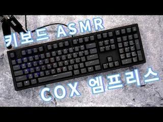 [ASMR] COX 엠프리스 RGB PBT 완전방수 무접점 (블랙) 키보드치는소리 [키덕키덕]
