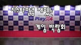 [ch.ETC] 게임 좀 좋아한다는 사람들이 꼭 가보는 PlayX4 (2019 PlayX4)