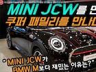 미니 JCW가 BMW M보다 재밌는 이유...\'쿠퍼\'를 만나 JCW 컨버터블 살펴보기