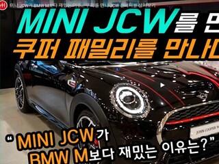 미니 JCW가 BMW M보다 재밌는 이유...'쿠퍼'를 만나 JCW 컨버터블 살펴보기