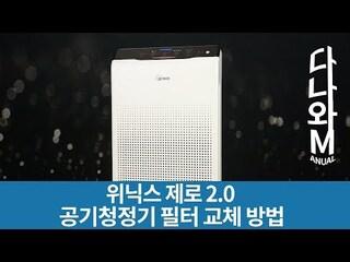 위닉스 제로 2.0 공기청정기 필터 교체 방법 [다나와M]