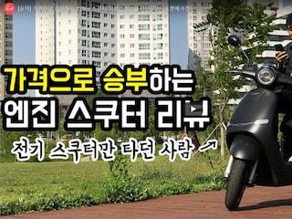 [포마] 가격으로 승부하는 125cc 스쿠터 야르스 125gt 간단 리뷰