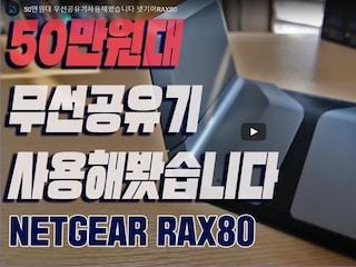 50만원대 무선공유기사용해봤습니다 넷기어RAX80