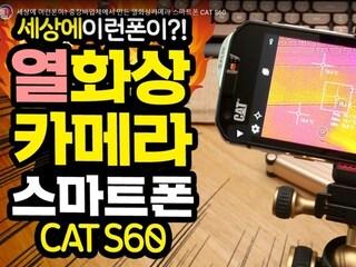 세상에 이런폰이? 중장비업체에서 만든 열화상카메라 스마트폰 CAT S60