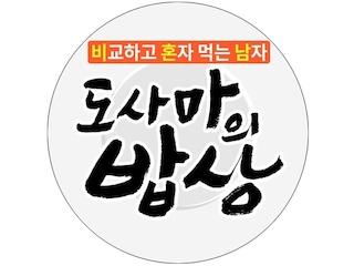 [라이브공지] 도사마의 밥상 착즙기 2종 비교방송