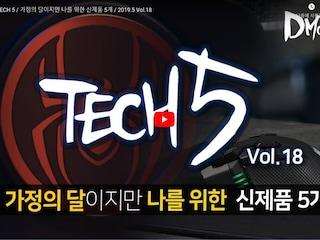 TECH 5 / 가정의 달이지만 나를 위한 신제품 5개 / 2019.5 Vol.18