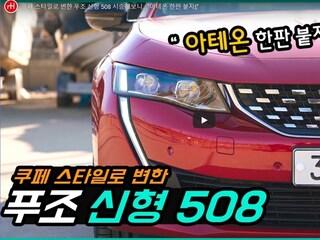 """쿠페 스타일로 변한 푸조 신형 508 시승해보니...""""아테온 한판 붙자!"""""""