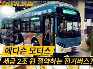 서울시 예산 2조 절감 전기버스? 에디슨 모터스 부스 탐방