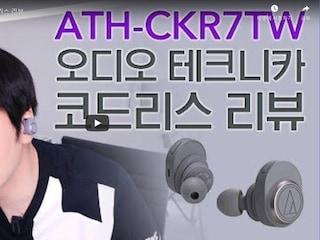 ATH-CKR7TW 오디오 테크니카 코드리스 리뷰