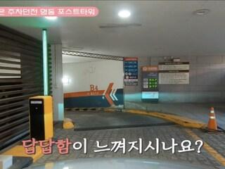 [제보] 최악의 주차장 베스트 3위 쯤?! 서울 명동 중앙 우체국! 소문의 실체는?!