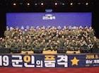 현대차그룹 '2019 군인의 품격'개최