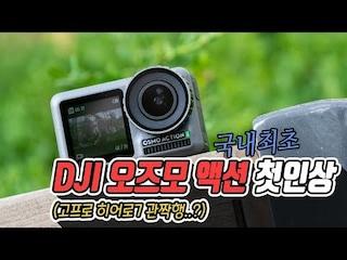 국내최초! 신박하다!? 듀얼스크린 액션캠, DJI 오즈모 액션 첫인상